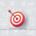 10 стъпки за успешен онлайн магазин от Eveda Design Пловдив